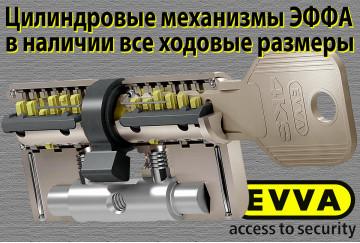 Цилиндры EVVA в Санкт-Петербурге